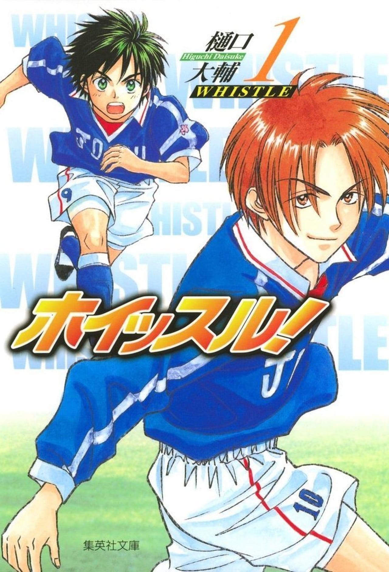 Whistle! (2002)
