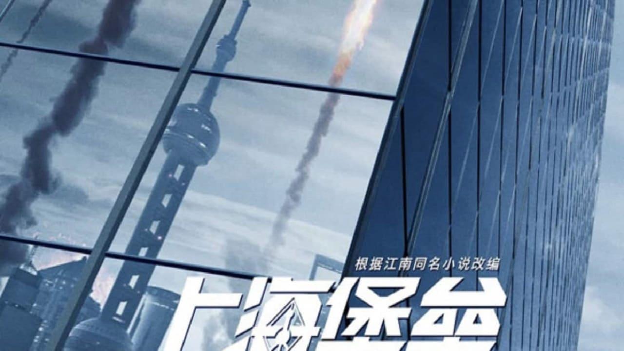 Shanghai Fortress 2