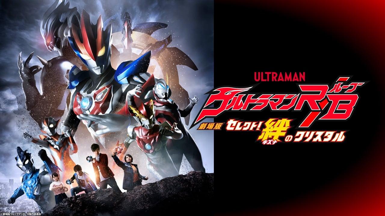 Wallpaper Filme Ultraman R&B: O Filme - O Cristal da União