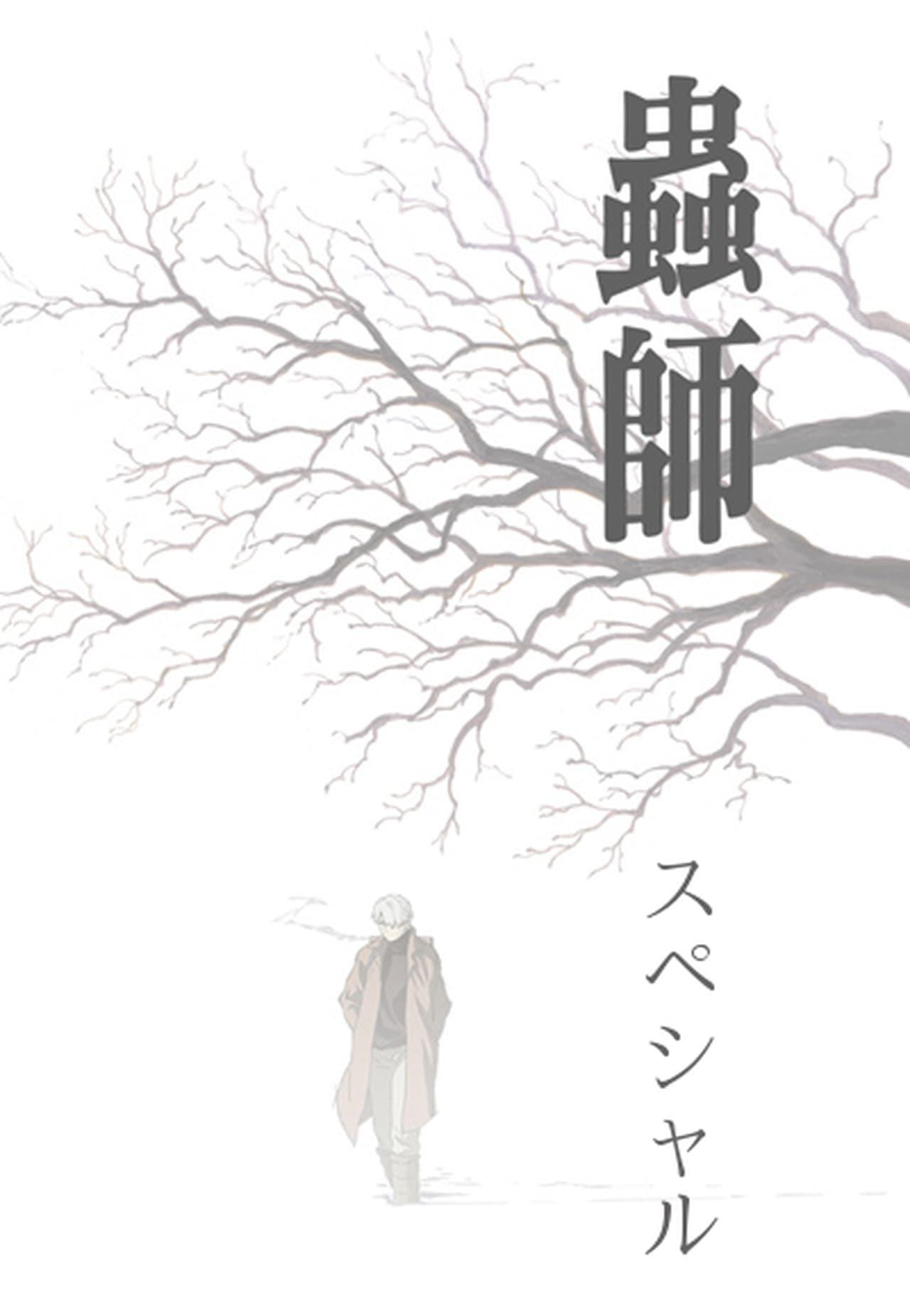 Mushi-Shi (2014)