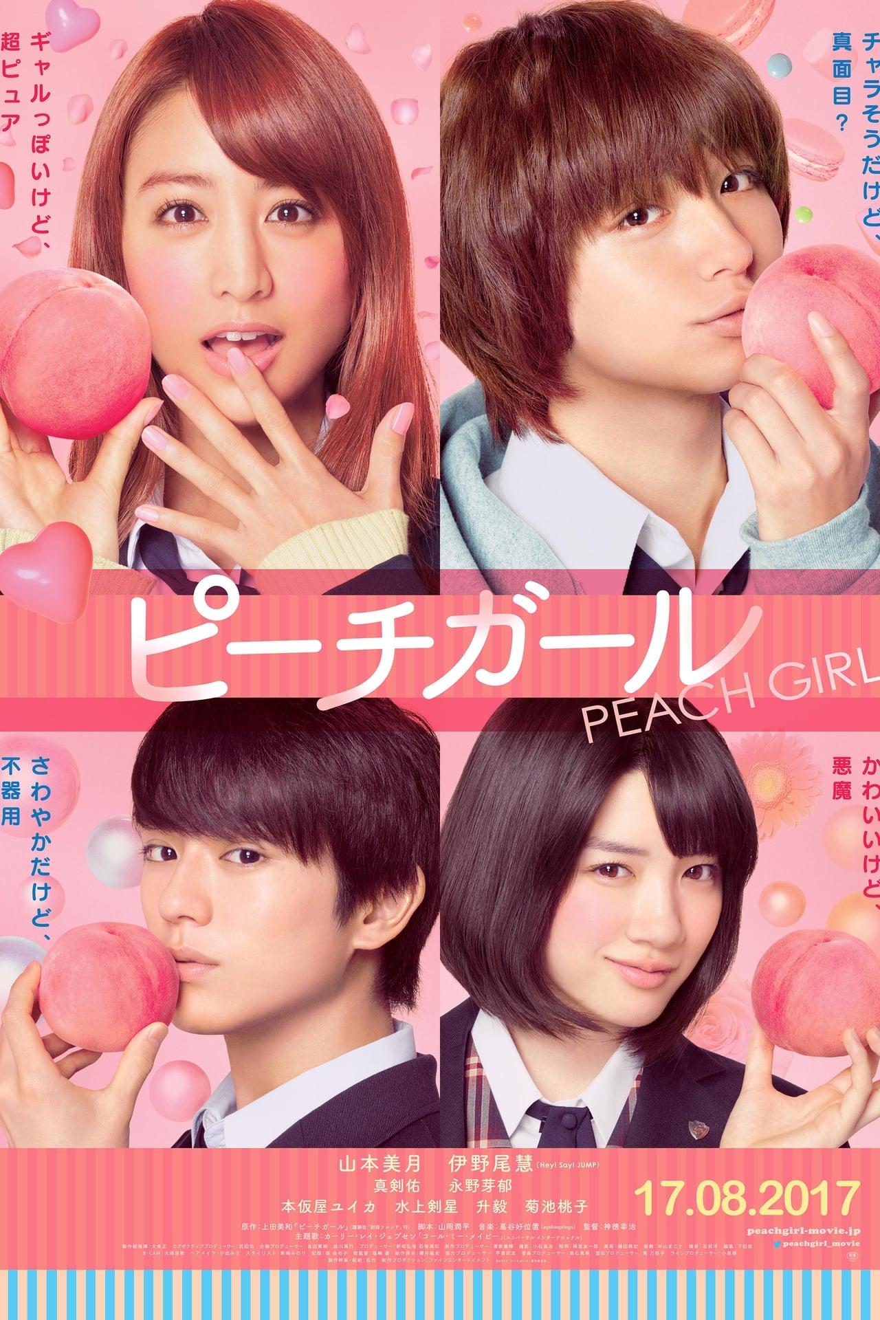 Peach Girl ( 2017 )