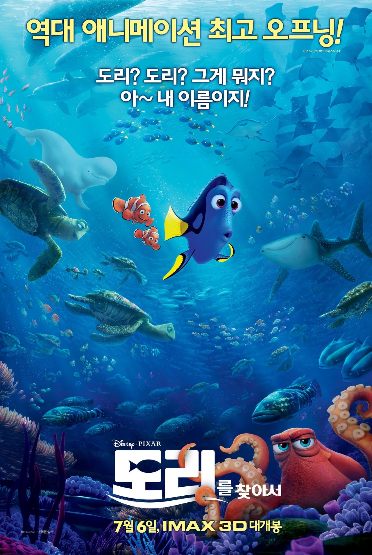 Free Watch Finding Dory 2016 Online Full Movie at film ...