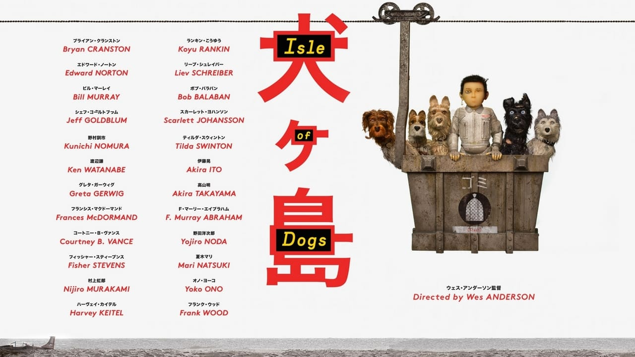 Isle of Dogs [2018]
