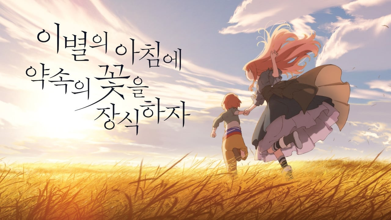 Maquia: When the Promised Flower Blooms 3