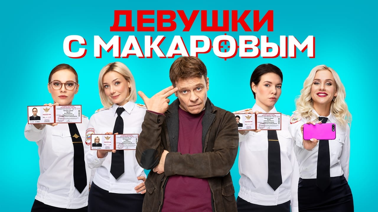 Makarov and The Girls
