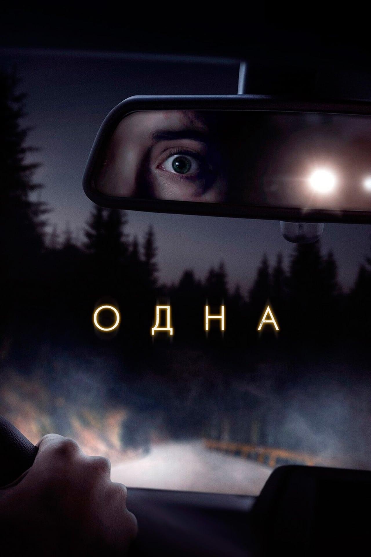 Free Watch Alone (2020) Movie at thrill.movieonrails.com
