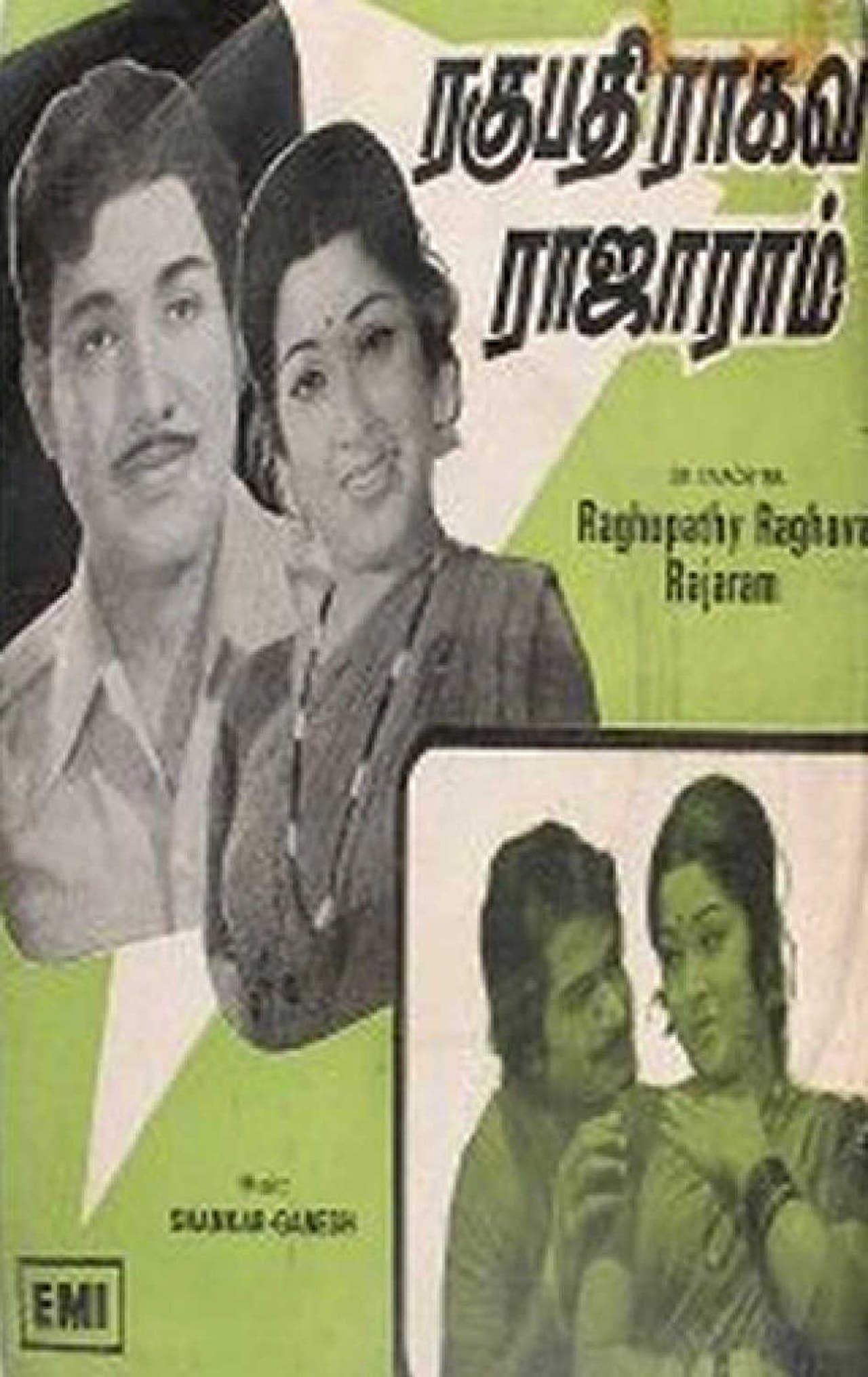 Raghupathi Raghavan Rajaram