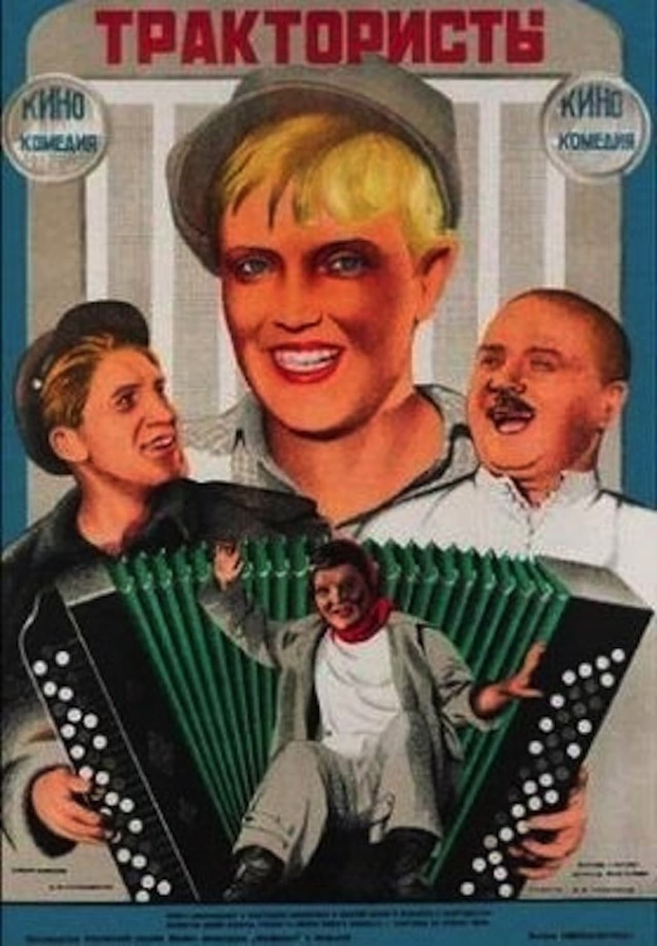 chlen-pravitelstva-film-1939