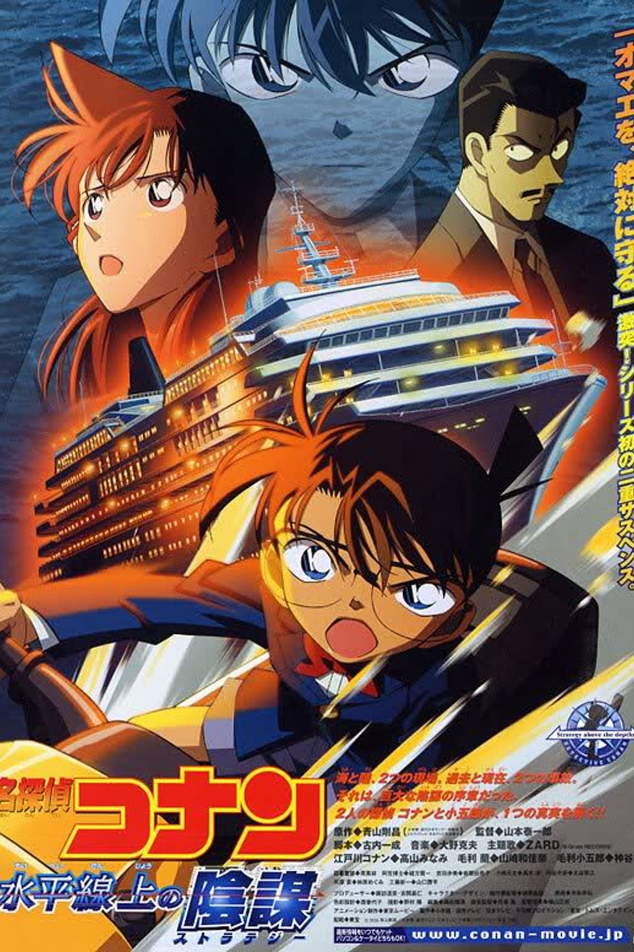 Detective Conan: Strategy Above the Depths