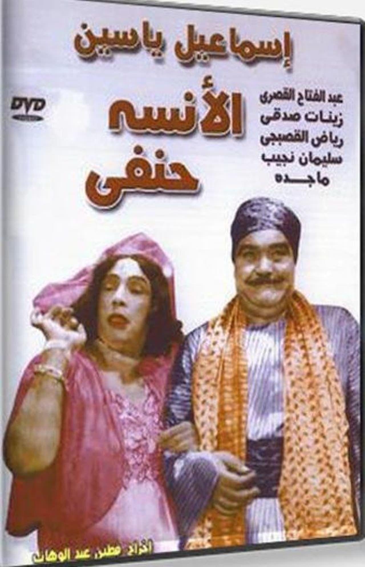 Miss Hanafi