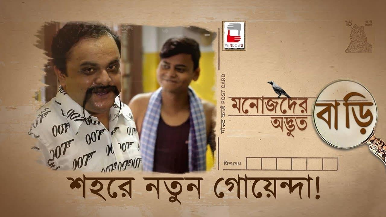 Manojder Adbhut Bari (2018)