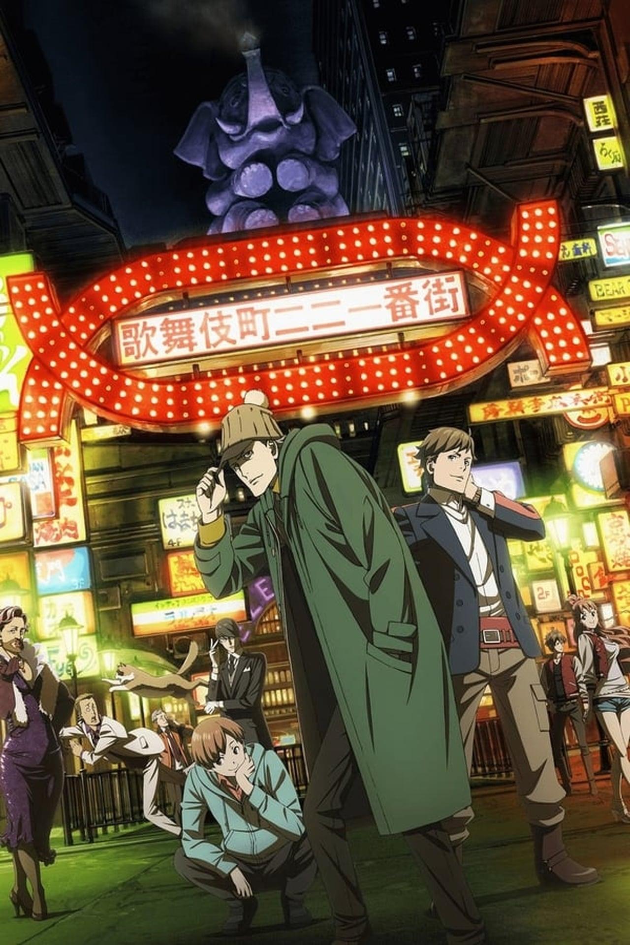 Case File Nº221: Kabukicho Season 1