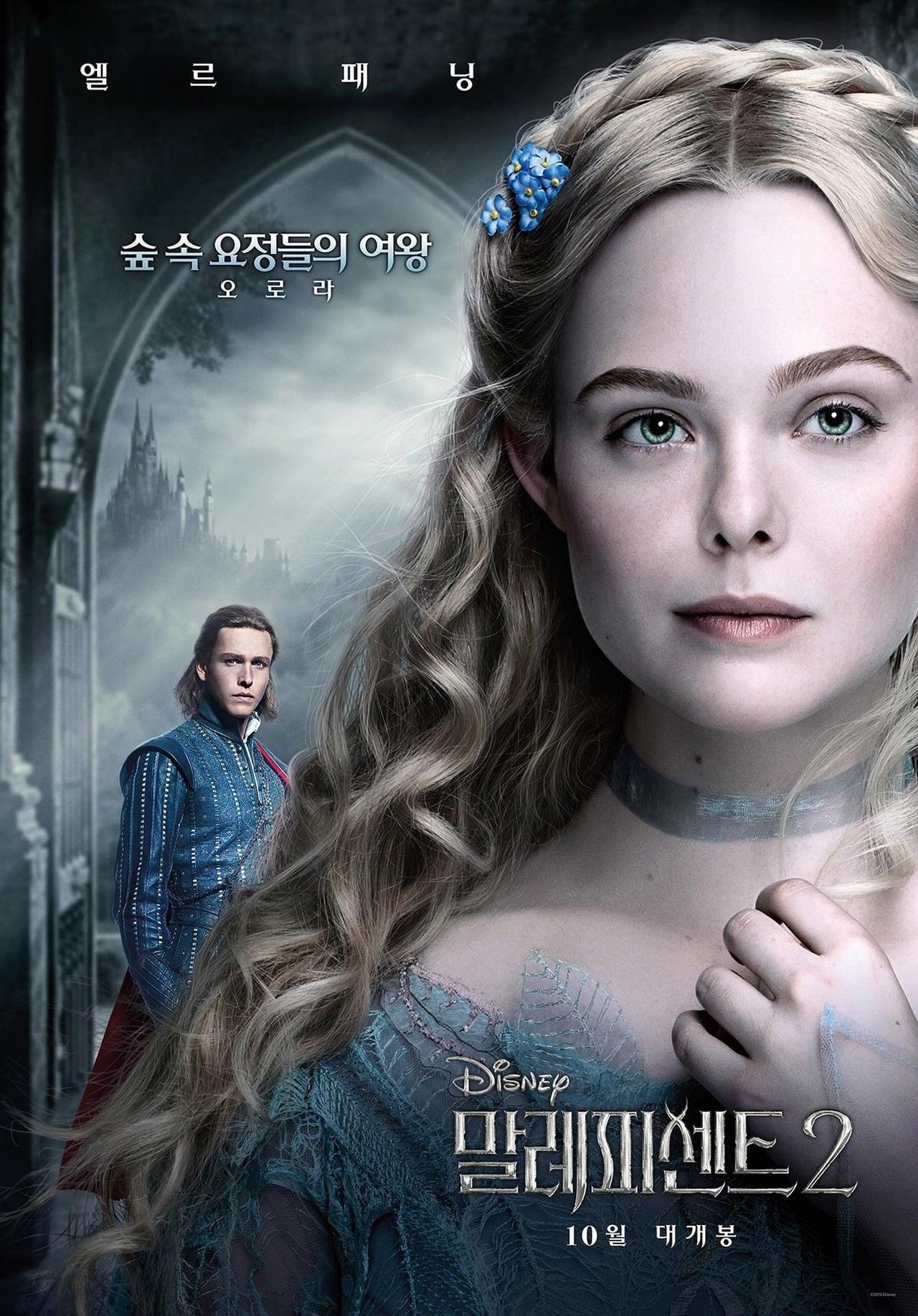 Maleficent Mistress Of Evil 2019 Ed Skrein Google Docs