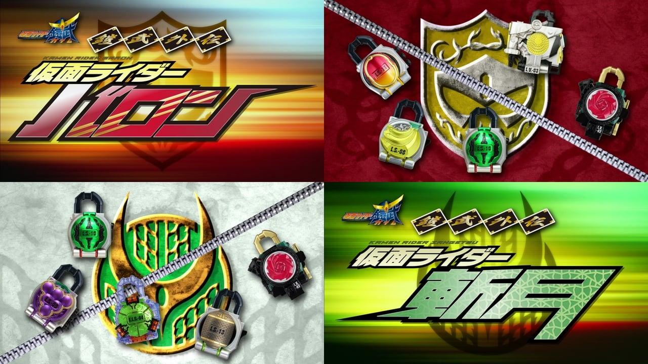 Kamen Rider Gaim: Gaiden - Zangetsu And Baron