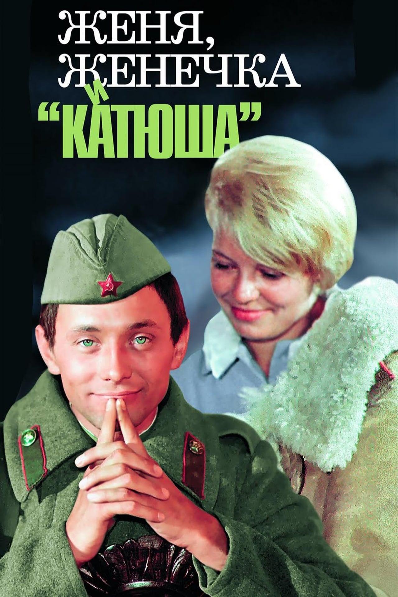 Eugene, Little Eugene and Katyusha (1967)