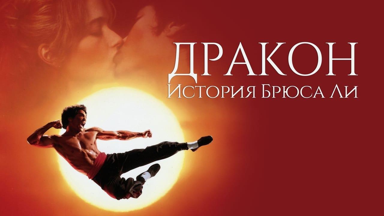 Dragão: A História de Bruce Lee (1993) Online