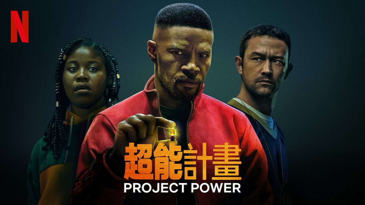 Project Power 4