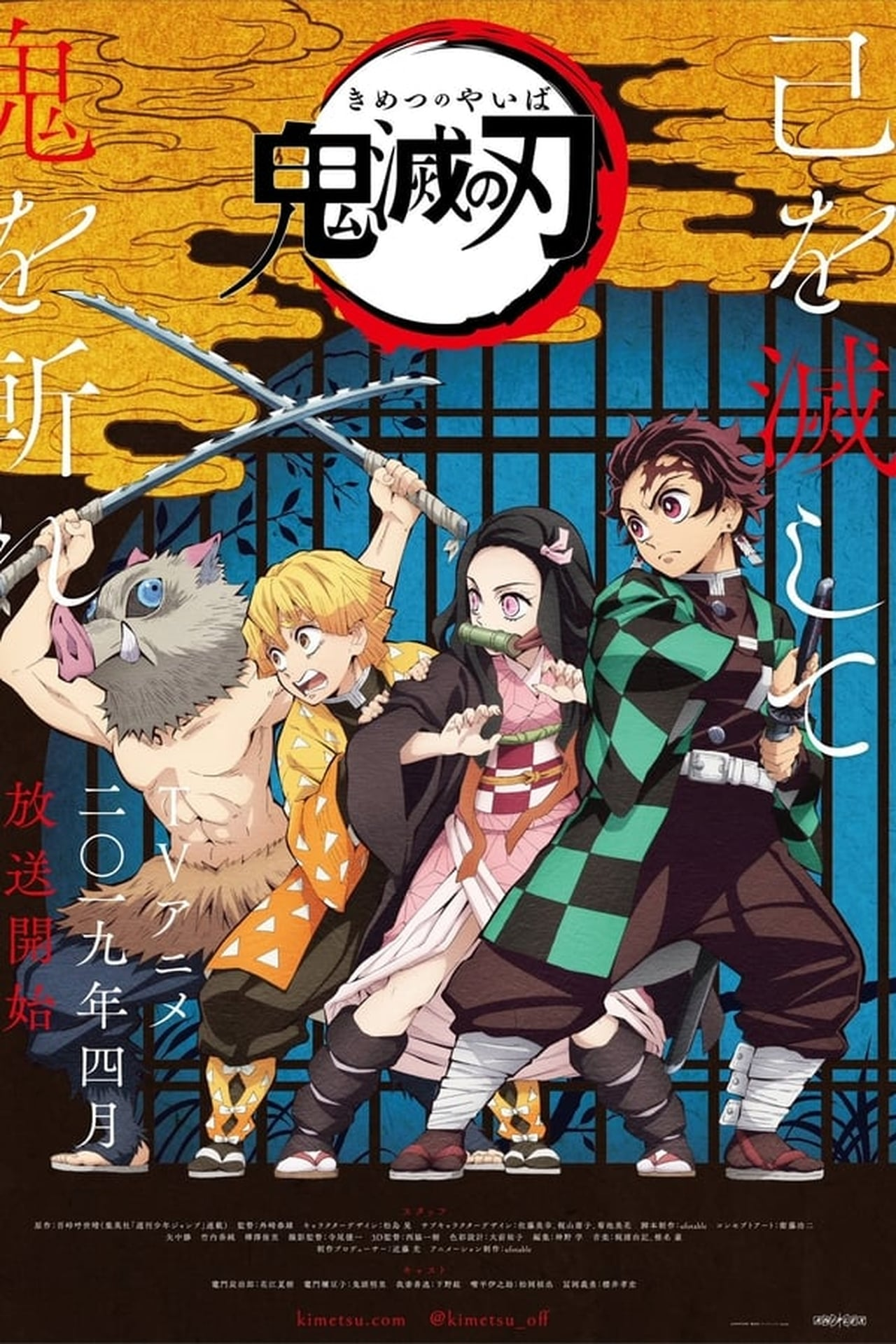 Demon Slayer: Kimetsu No Yaiba Season 1