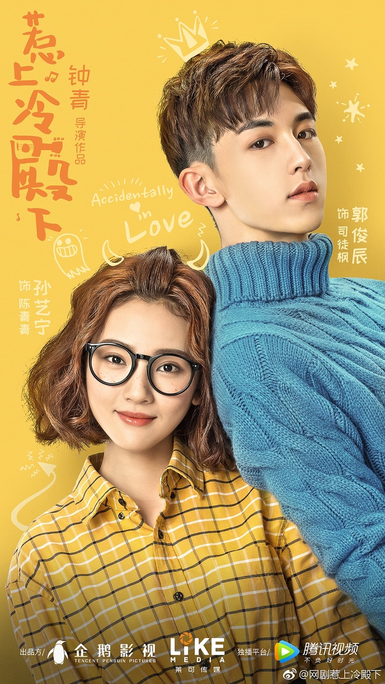 Accidentally in Love ( 2018 )