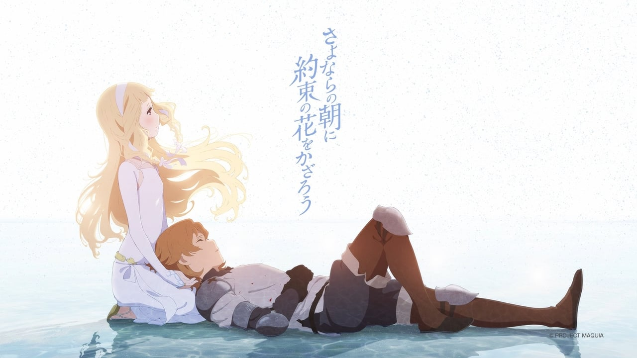 Maquia: When the Promised Flower Blooms 5