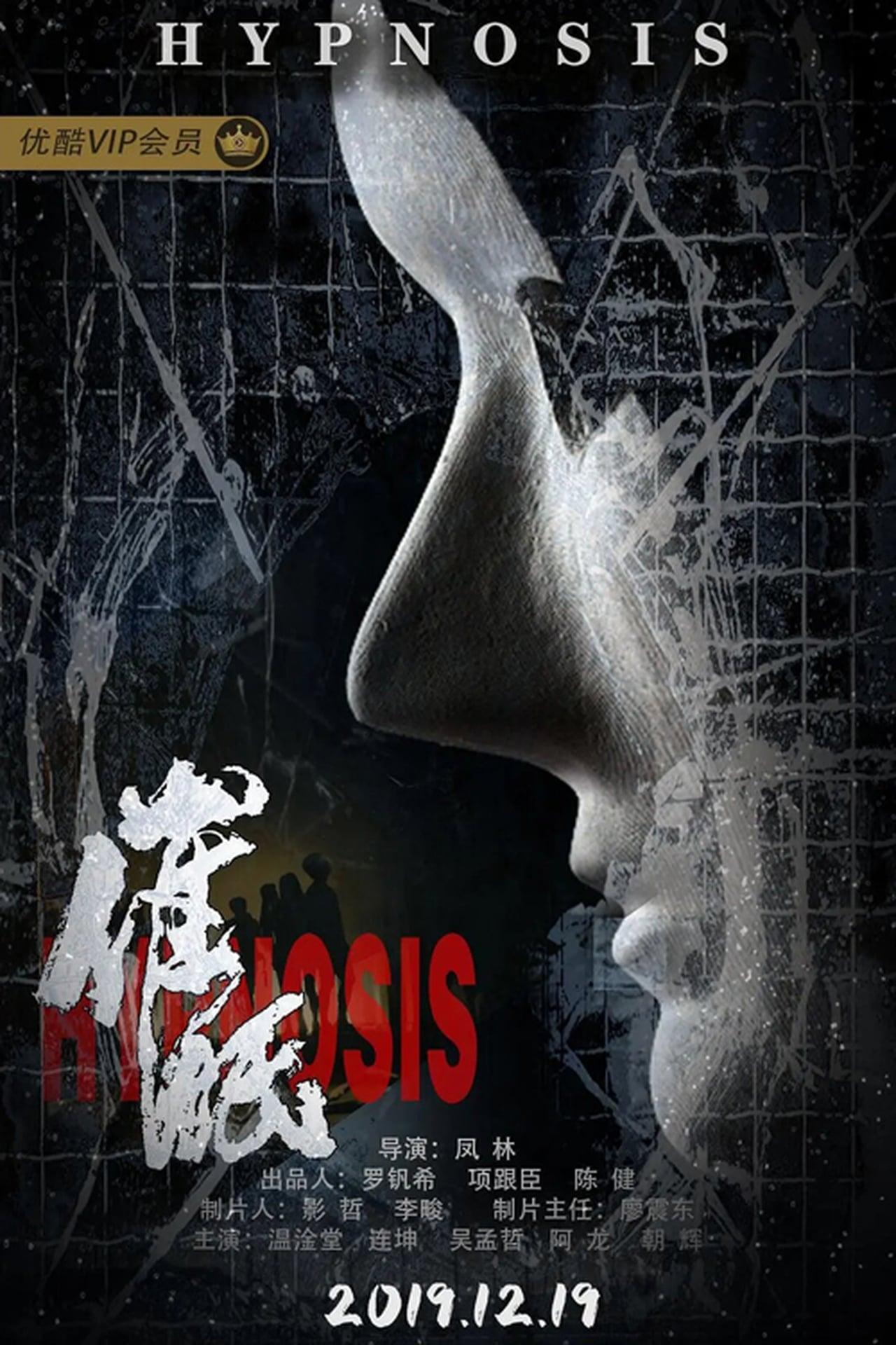 Hypnosis (2019)