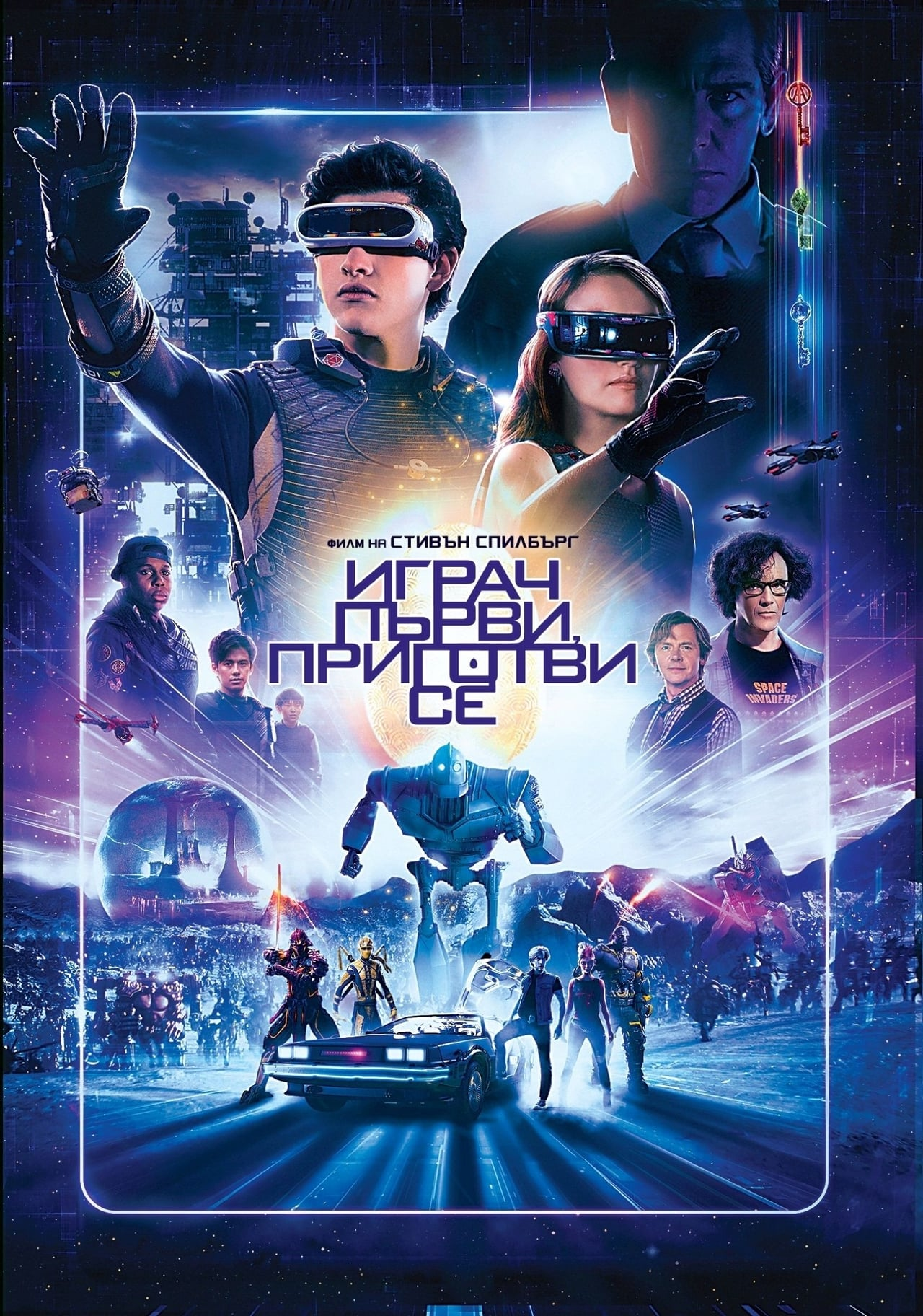 Watch & Download Ready Player One (2018) Full Movie Online