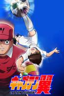 Captain Tsubasa Season 1
