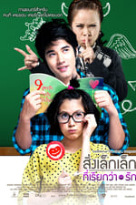 Watch A Little Thing Called Love Online Free on Watch32