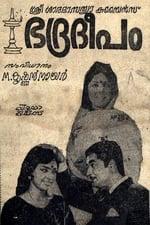 S L Puram Sadanandan — The Movie Database (TMDb)