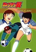 Olive et Tom - Captain Tsubasa