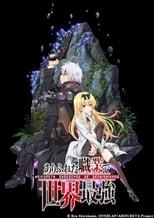 Nonton anime: Arifureta Shokugyou de Sekai Saikyou