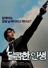 O Gosto da Vingança (2005) Torrent Dublado e Legendado