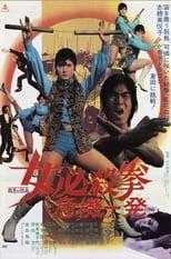 Onna hissatsu ken: Kiki ippatsu (1974) Torrent Legendado