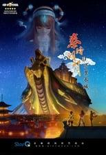 The Legend of Qin: Season 4 (2012)
