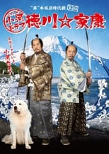 Shouga Dorama Tokugawa ☆ Ieyasu