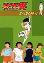 Captain Tsubasa: Season 4 (1985)