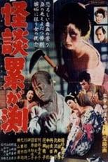 Kaidan Kasane-ga-fuchi