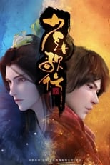 Nonton anime Shao Nian Ge Xing Sub Indo