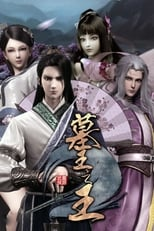 Poster anime Great King of the Grave: Secrets of the Qilin Sub Indo
