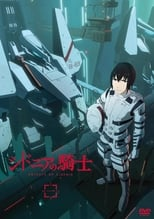 VER Knights of Sidonia (2014) Online Gratis HD