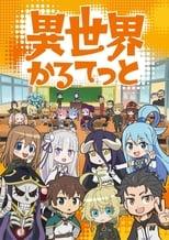 Poster anime Isekai QuartetSub Indo
