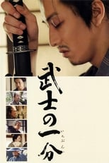 Image Bushi no ichibun – Love and Honour (2006)