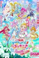 映画 トロピカル〜ジュ!プリキュア 雪のプリンセスと奇跡の指輪!