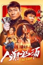 Ren chao xiong yong (2021) Torrent Dublado e Legendado
