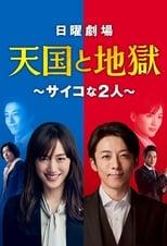 Poster anime Tengoku to Jigoku: Psychona 2-nin Sub Indo