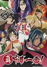Poster anime Shin Chuuka Ichiban! 2nd Season Sub Indo