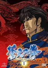 Souten No Ken 1ª Temporada Completa Torrent Legendada