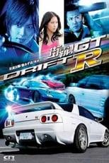 ドリフト7 -R-
