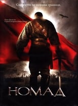Nomad - The Warrior