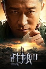 Image Wolf Warrior 2